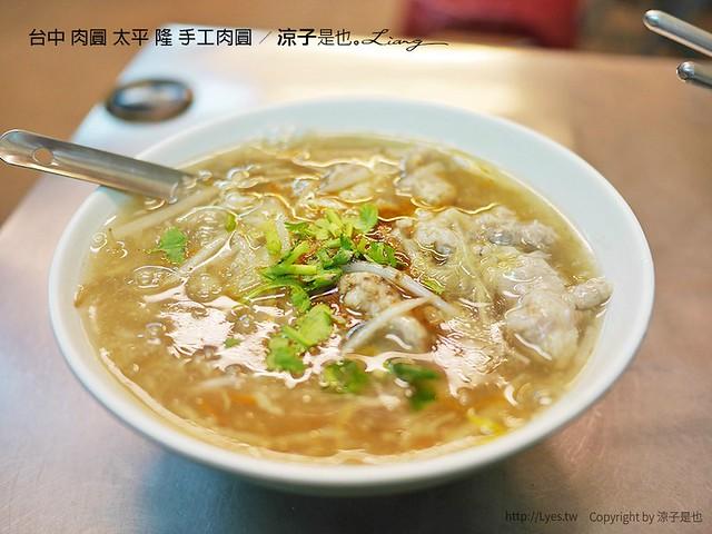 台中 肉圓 太平 隆 手工肉圓 11