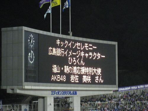 2014.09.13 J1 第23節 サンフレッチェ広島 0-1 ガンバ大阪