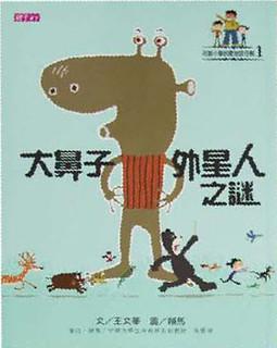 《可能小學的愛地球任務:大鼻子外星人之謎》封面。