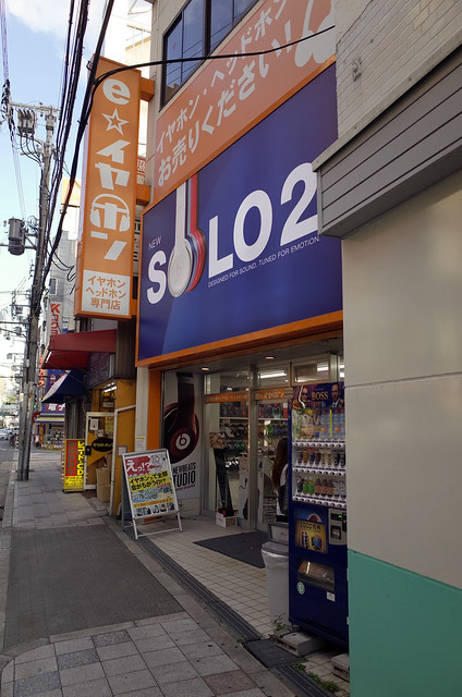 【e-earphone 日本橋本店】一樓賣的是新品,二樓的二手耳機才是我的目標