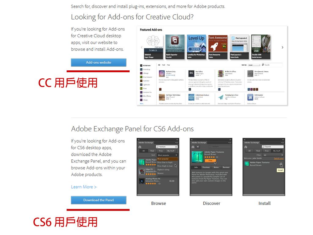 Adobe CC 2014 - 線上資源