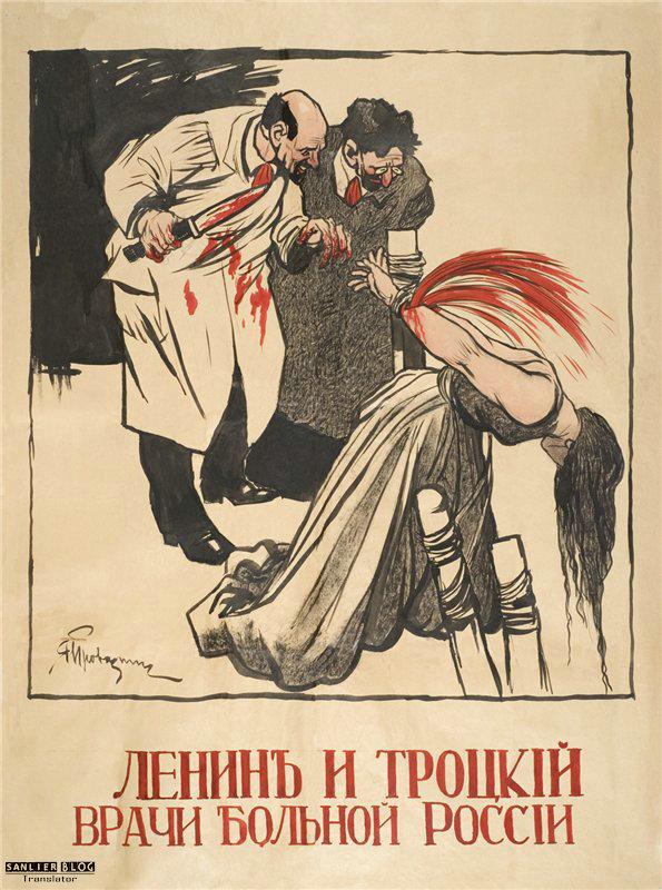 关于托洛茨基的宣传画24
