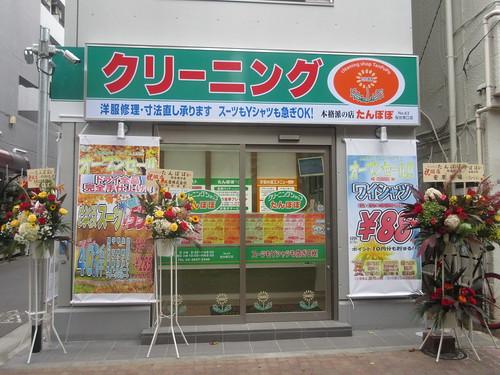 たんぽぽ(桜台)
