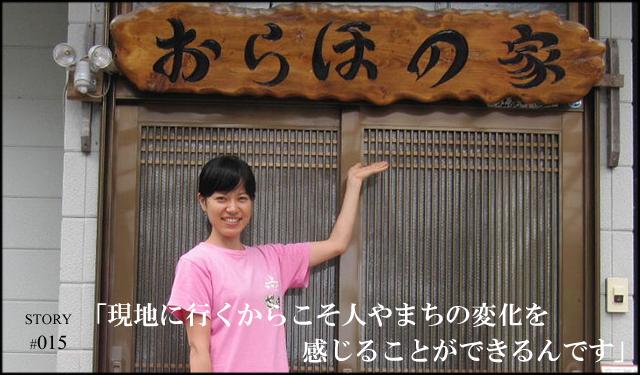 ボランティアストーリー015-01