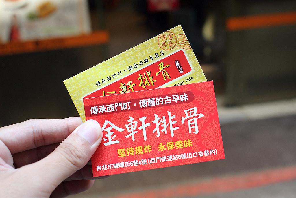20140929萬華-金軒排骨 (12)