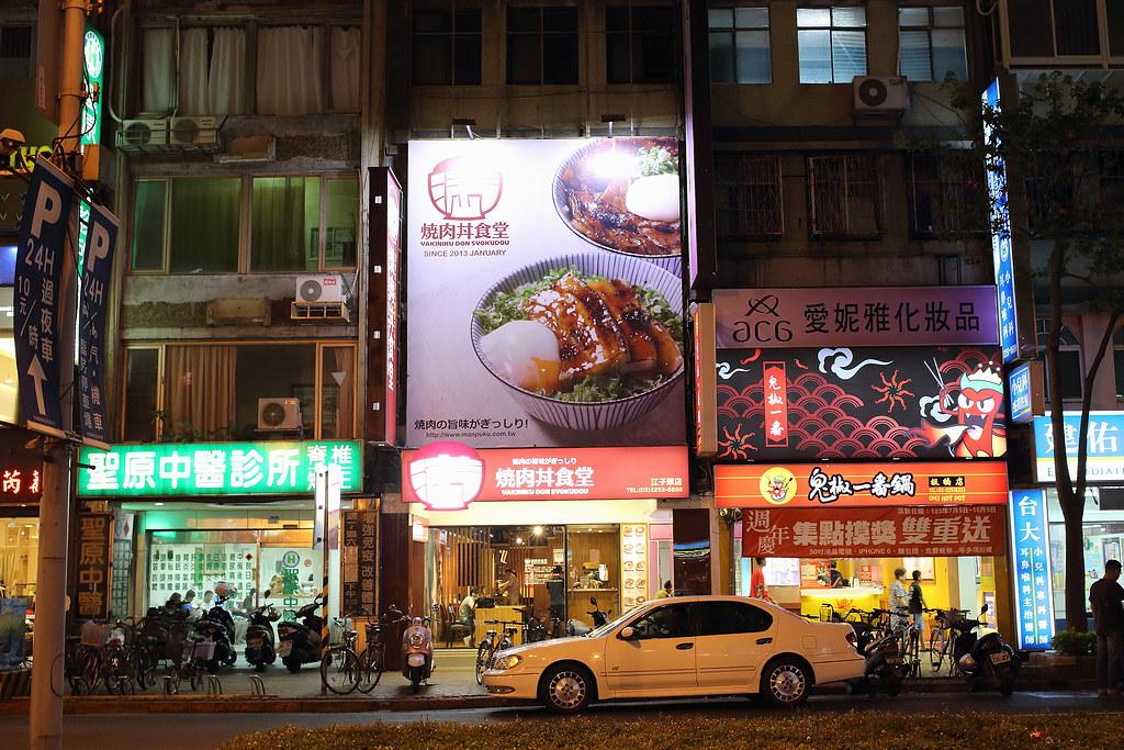20140930板橋-滿燒肉丼食堂 (1)