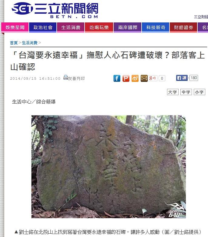 三立新聞網|「台灣要永遠幸福」撫慰人心石碑遭破壞?部落客上山確認