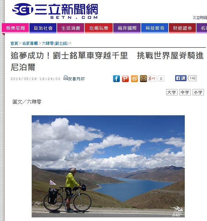 三立新聞網|追夢成功!劉士銘單車穿越千里 挑戰世界屋脊騎進尼泊爾