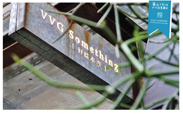 VVGthinking好樣思惟-54