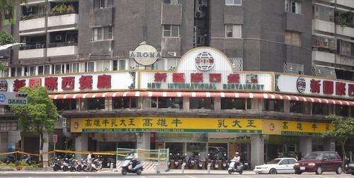 高雄新國際西餐廳的成長-改裝前 (1)