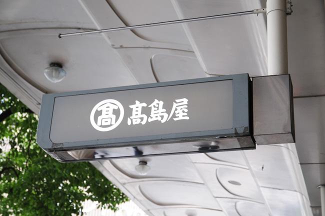 """""""高島屋"""""""