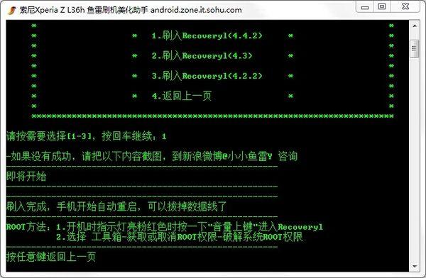 Flyme OS для Xperia Z