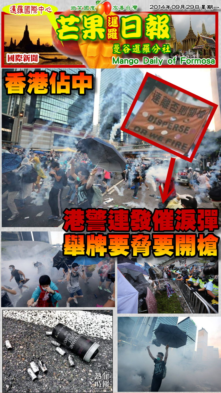 140929芒果日報--國際新聞--港警連發催淚彈,舉牌要求要開槍