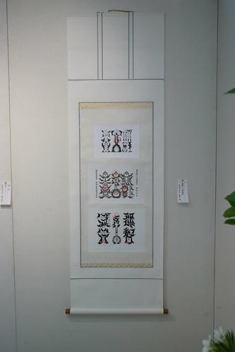 「熊野三山御神符」