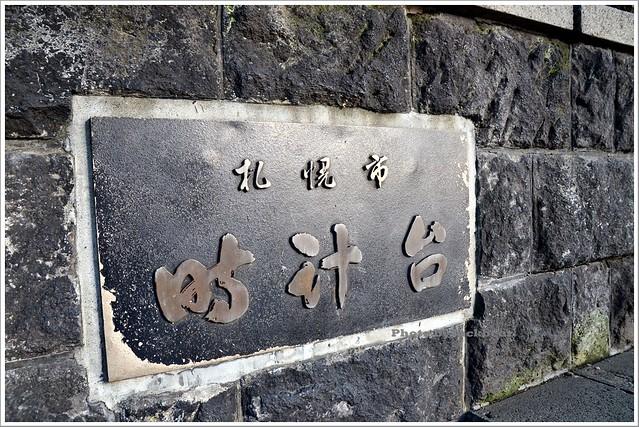 北海道札幌時計台演武場006-DSC_1777