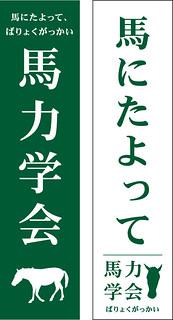Baryoku Gakkai