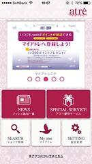 アトレ恵比寿アプリ