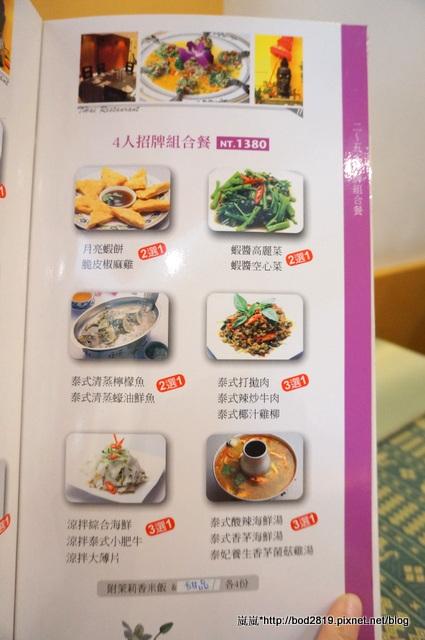 15428710955 a7811d075d o - 【台中西屯】泰妃苑泰式料理-口味不錯的泰國料理,套餐很划算