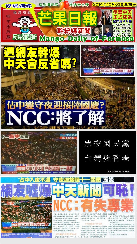 141002芒果日報--修理爛媒--中天新聞真無恥,竟說佔中迎國慶