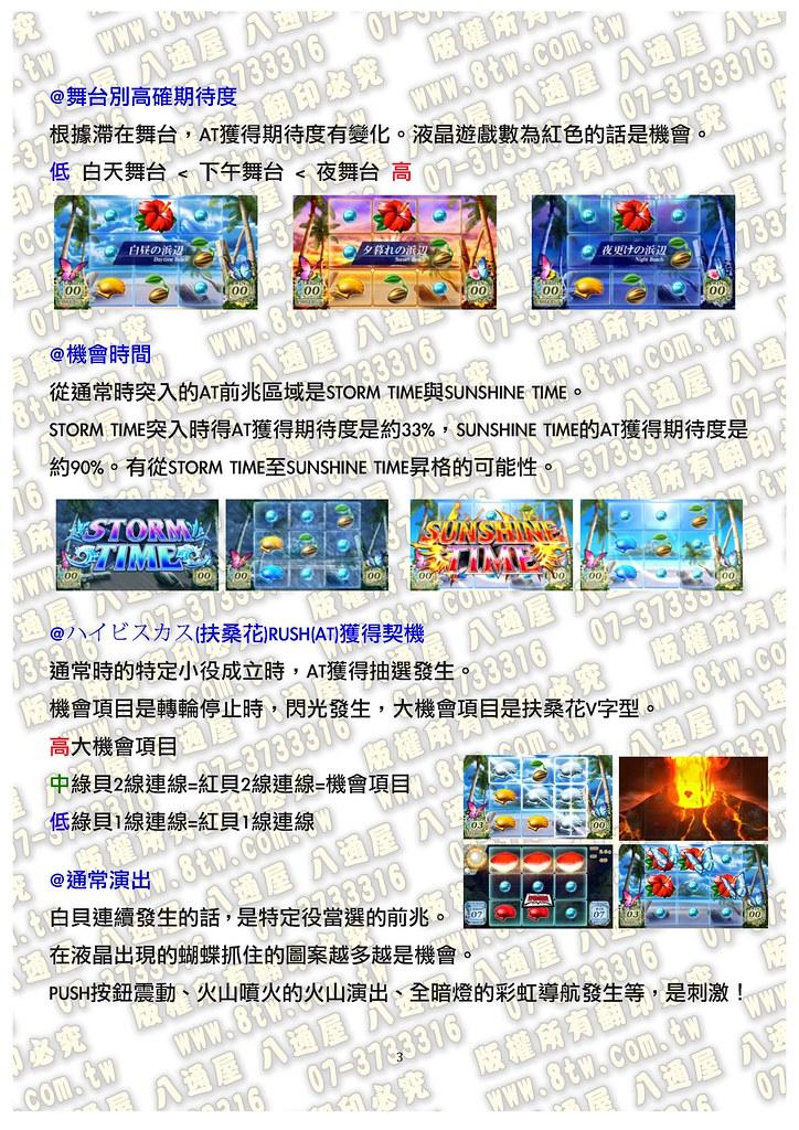 S0210迷失之島 中文版攻略_Page_04