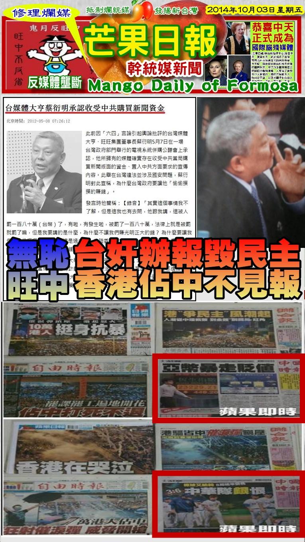 141003芒果日報--修理爛媒--台奸辦報毀民主,香港佔中不見報
