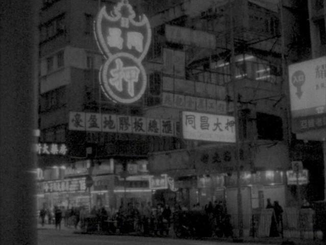 8mm hong kong