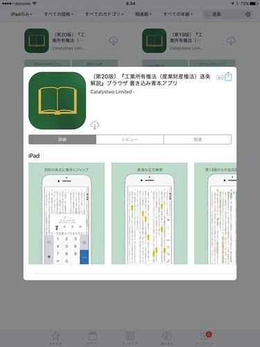 chikuzyokaisetsu-app-1