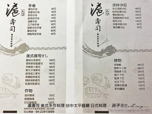 滬壽司 美式手作料理 台中太平餐廳 日式料理 19