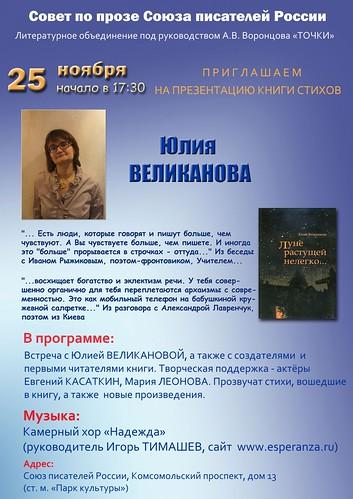 Мар 27 2017 - 05:33 - 2016_11_25_vorontsov_1
