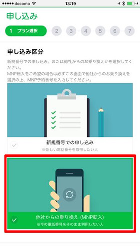 line-mobile-application-12