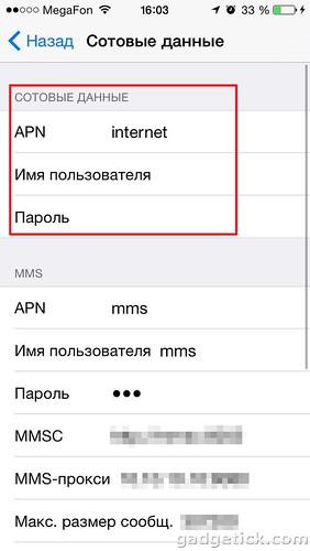 режим модема iOS 8