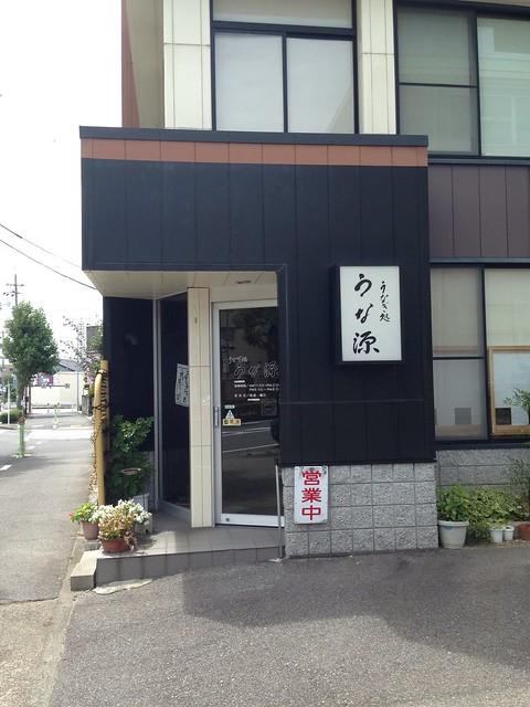 2014.8 岡崎市 うな源