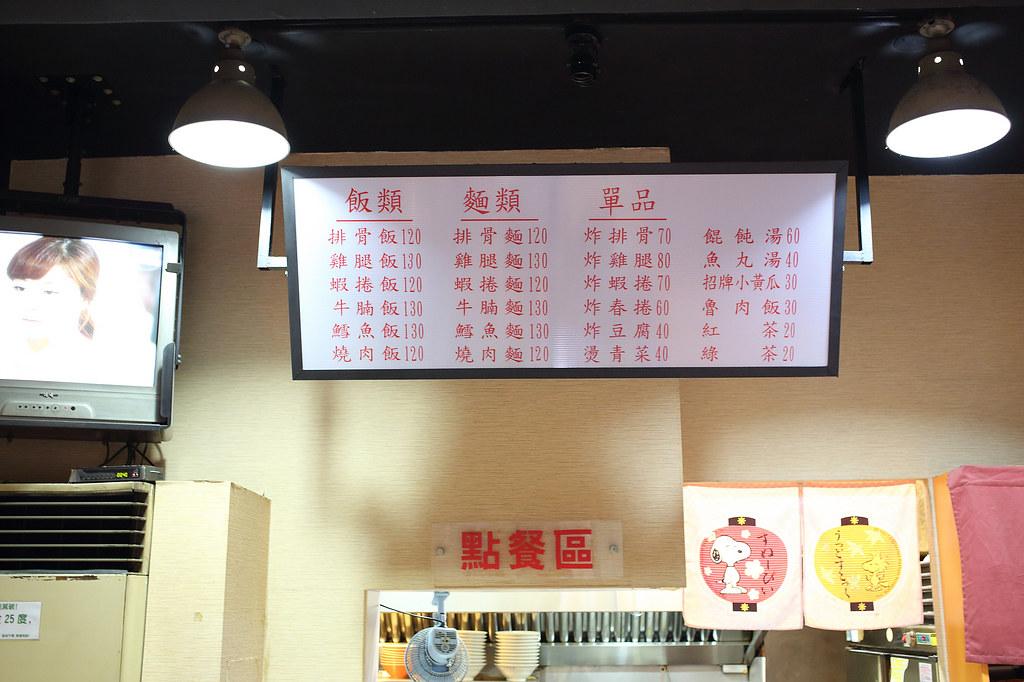 20140929萬華-金軒排骨 (3)