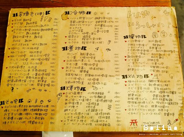 台北居酒屋 (1)