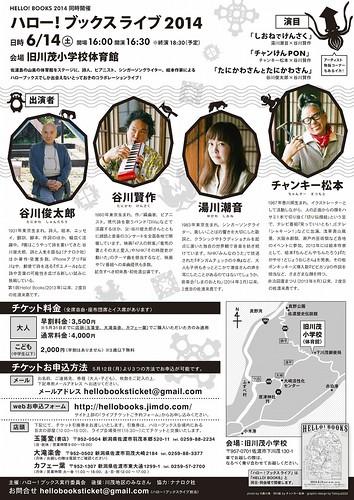 ハローブックスライブ2014 裏