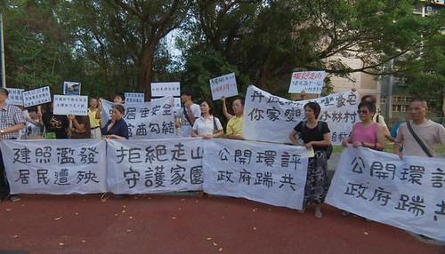 北投居民抗議丹鳳山建案