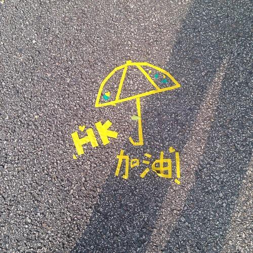 願天佑香港。#hkig #hkstrike #hkstudentstrike #hkclassboycott #fightfordemocracy #hkstudentstrike #umbrellamovement #umbrellarevolution