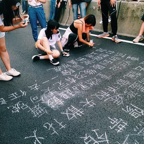 [930金鐘] 或許到最後沒有完美句號 /仍然倔強冒險一一去征討。  同學在天橋路面抄寫無盡的歌。