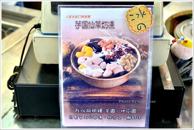 羅東和平豆花010-DSC_0568