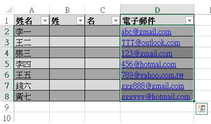 [Excel] 快速填入 & 資料分析-5
