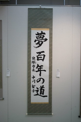 中川智子宝塚市長 書 「夢 百年の道」
