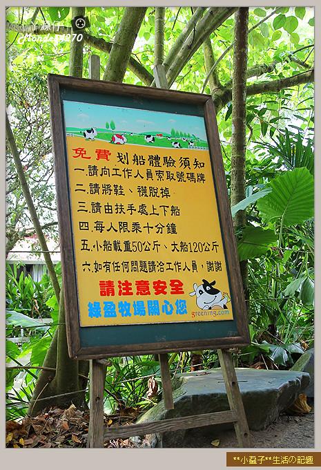 台南小吃綠盈牧場58