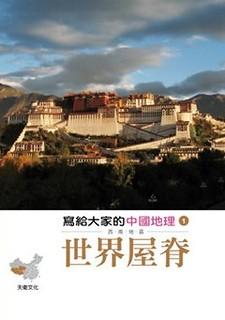 《寫給大家的中國地理》封面。