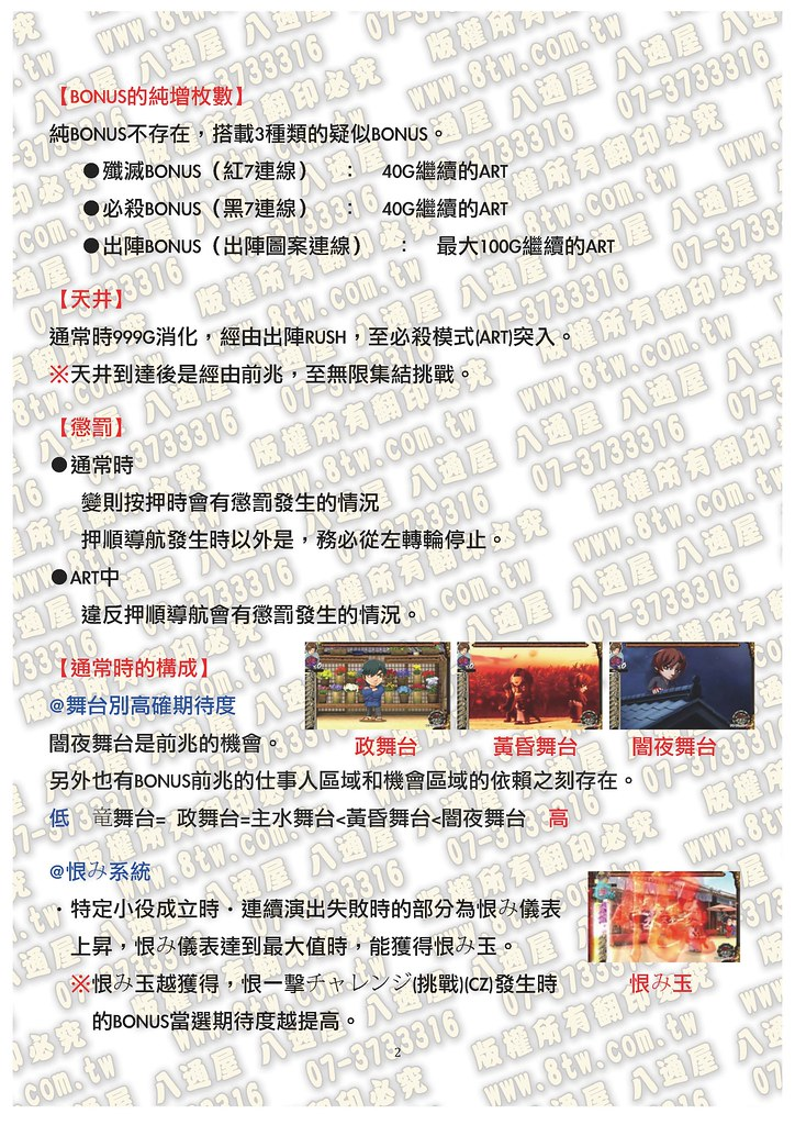 S0222必殺仕事人 中文版攻略_Page_03