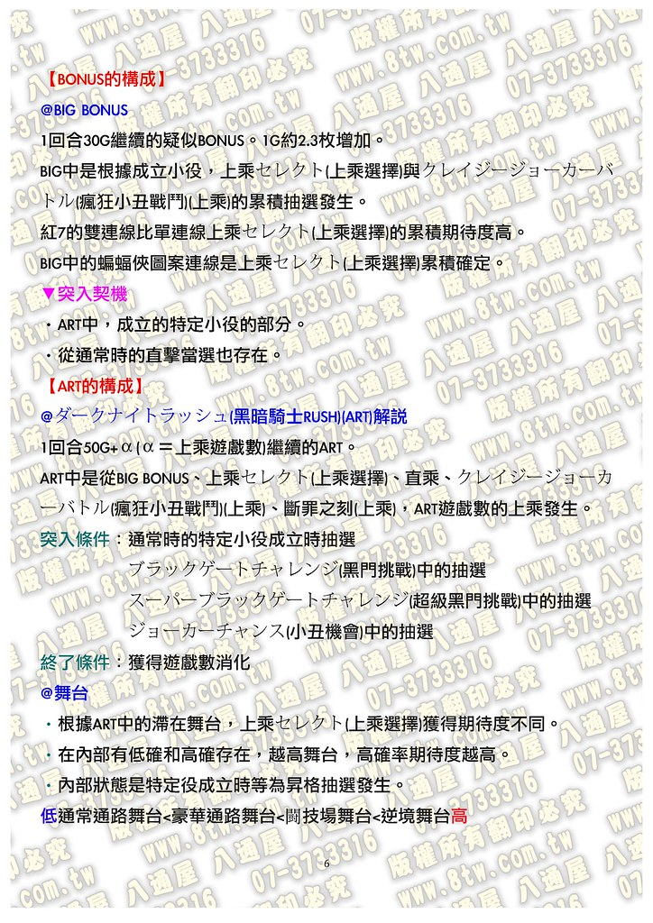 S0232蝙蝠俠 中文版攻略_Page_07