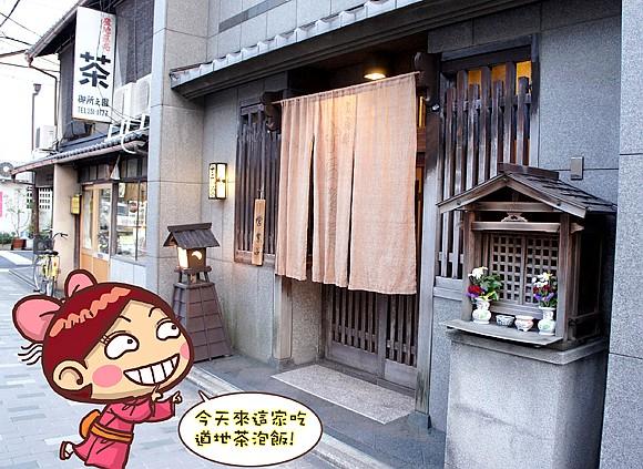 京都必吃茶泡飯老店01