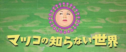 10月11日(土) CBC「マツコの知らない世界SP」放映決定!