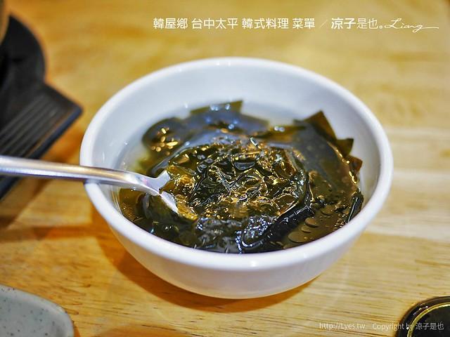 韓屋鄉 台中太平 韓式料理 菜單 10