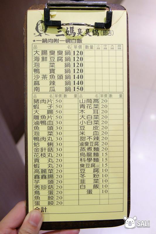 員林三媽總店-12