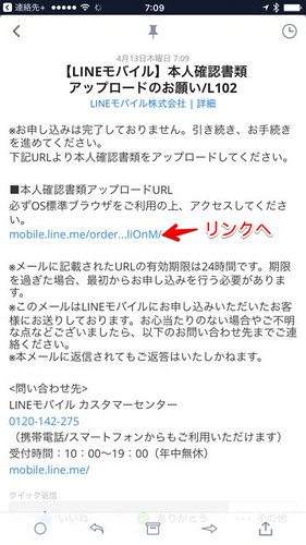 line-mobile-application - 14
